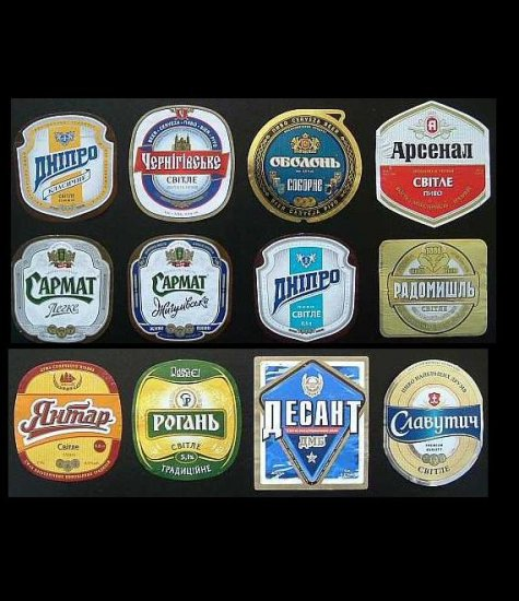 COLLECTION OF TWELVE RUSSIAN UKRAINIAN BEER BOTTLE LABELS