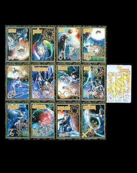 SET OF TWELVE ASTROLOGY RUSSIAN LANGUAGE CALENDAR CARDS 2009
