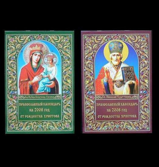 PAIR  RUSSIAN LANGUAGE EASTERN ORTHODOX CHURCH CALENDARS 2008