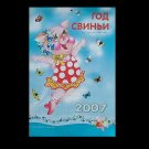 CUTE CARTOON PIGS  RUSSIAN ENGLISH UKRAINIAN CALENDAR 2007