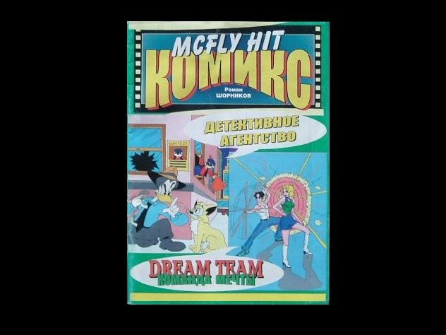 MCFLY HIT RUSSIAN LANGUAGE A5 COMIC BOOK