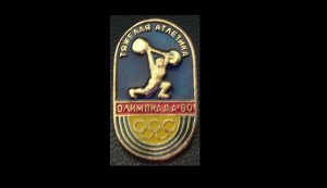 OLYMPICS MOSCOW 1980 WEIGHT LIFTING OVAL SPORT PIN BADGE