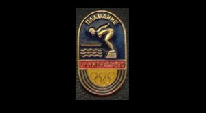 OLYMPICS MOSCOW 1980 SWIMMING OVAL SPORT PIN BADGE