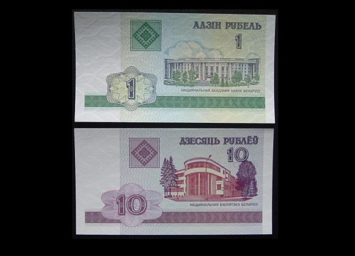 BELARUS ONE AND TEN RUBEL UNCIRCULATED BANKNOTES 2000