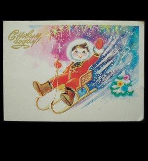 RUSSIAN SOVIET NEW YEAR CHRISTMAS CARD 1986 UNUSED