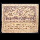 RUSSIA 1919 DOUBLE HEADED EAGLE TWENTY ROUBLE BANKNOTE