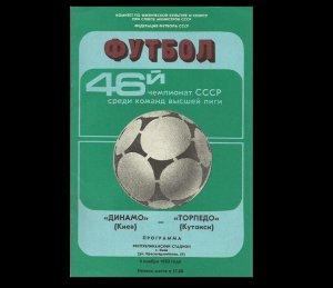 DYNAMO KIEV TORPEDO KUTAISI FOOTBALL PROGRAMME 1983