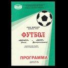 DYNAMO KIEV DNEPR DNEPROPETROVSK FOOTBALL PROGRAMME 1987