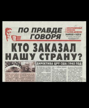 COMMUNIST PARTY OF UKRAINE ELECTION NEWSPAPER AND MEETING LEAFLET 2012