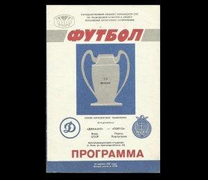 DYNAMO KIEV FC PORTO EUROPEAN CUP SEMI FINAL FOOTBALL PROGRAMME 22nd APRIL 1987