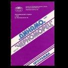 DYNAMO KIEV CHERNOMORETS ODESSA FOOTBALL PROGRAMME 1980