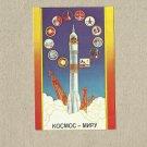 SOVIET COSMOS KOSMOS CALENDAR CARD 1986