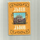 THE UKRAINIAN CITY OF LVIV LVOV SET OF TEN VISITORS COLLECTORS CARDS