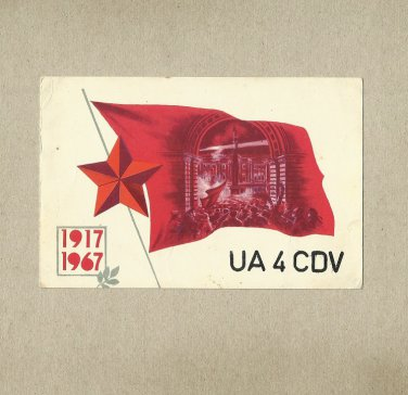 QSL RADIO POSTCARD FROM MOSCOW 1969 THEN OF SOVIET UNION NOW OF RUSSIA