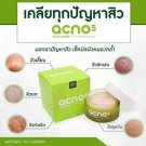 Acno5 Anti-acne Whitening Mask Natural Anti Aging Clear Acne Dark Mar