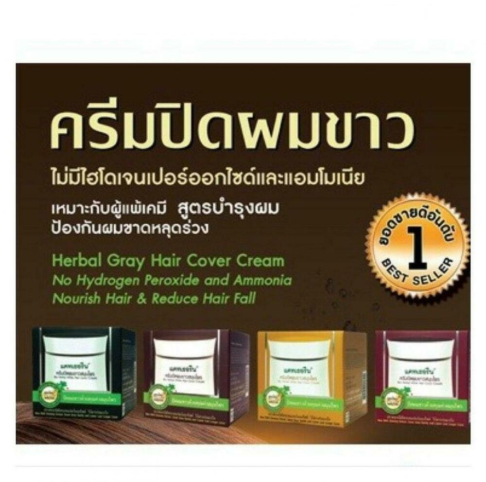 #Dark Brown Bio Herbal White Hair Cover Cream natural extracts Withou