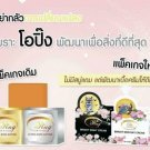 O-Ping Wink Winner Cream Whitening Day Night Set 2Pcs 10g