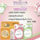 Sample Size 5g SET Princess Cosmetic Whitening skin Reduce freckles A