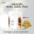 HYA Hyaluronic Acid Serum Booster Skin Premium Whitening Anti aging w