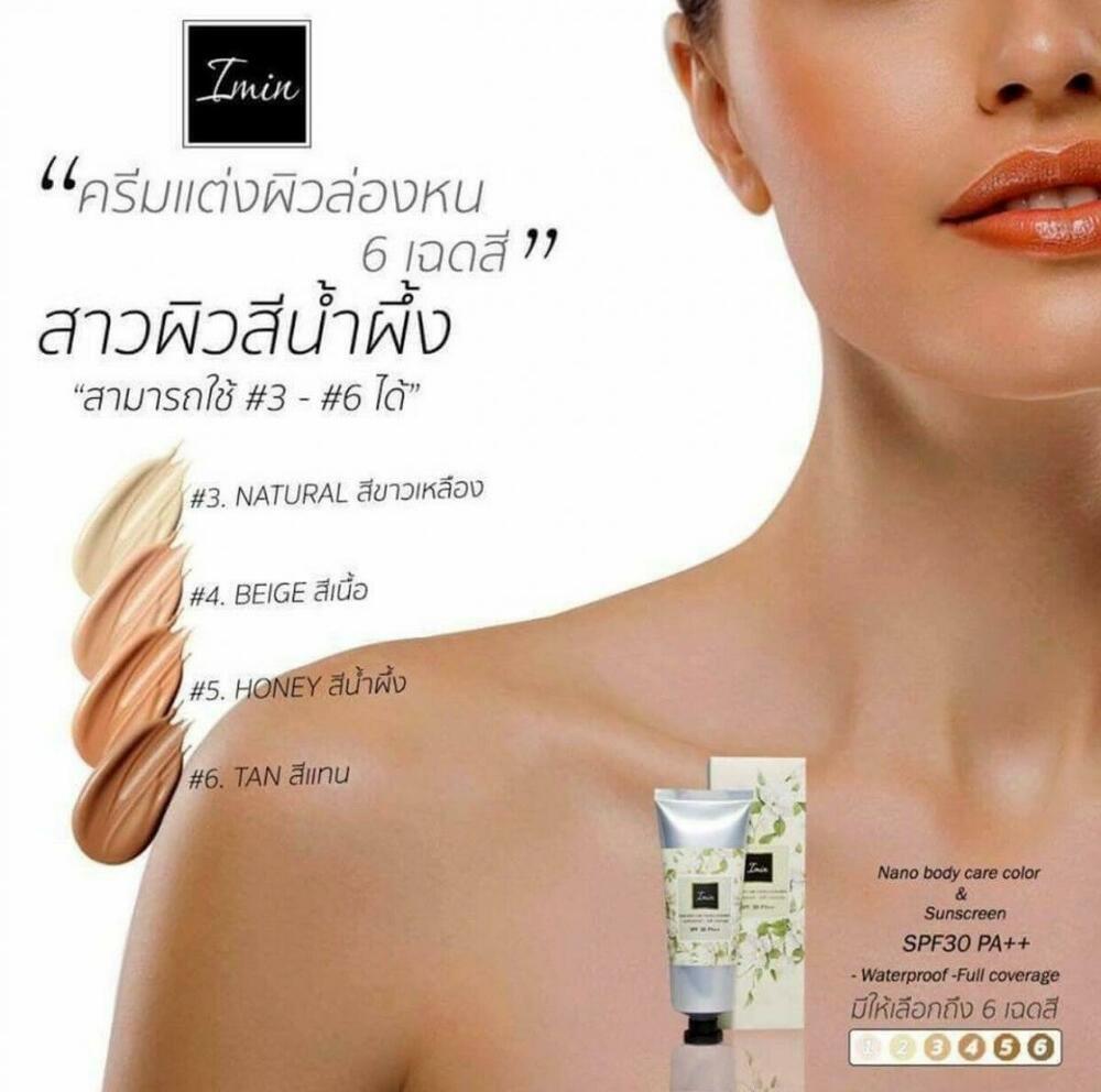 No5 Honey Imin Nano Color Lotion Cream Body Care SPF 30 PA plus