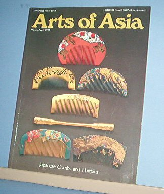 Magazine  - ARTS OF ASIA - Like New - - March/April 1990