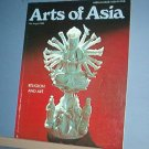 Magazine  - ARTS OF ASIA - Like New -  - July/August 1980