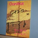 Magazine Ships Free in US  Vintage OCEANUS Oceanography Japan a/t Sea Spring 1987 Vol 30 #1