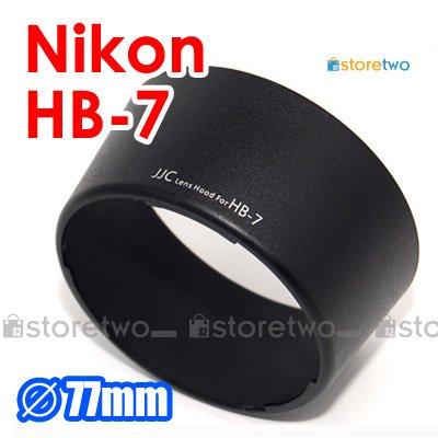 HB-7 - JJC Lens Hood for Nikon AF Zoom-Nikkor 80-200mm f/2.8D ED
