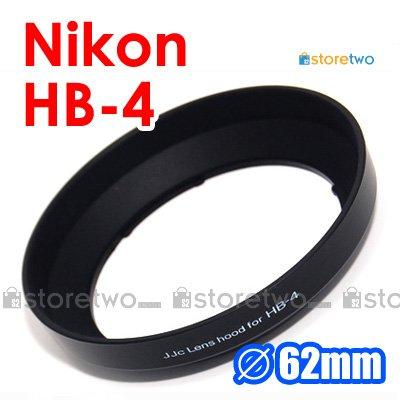 HB-4 - JJC Lens Hood for Nikon AF Nikkor 20mm f/2.8D