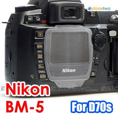 LCD Cover BM-5 - JJC LCD Cover for Nikon D70s