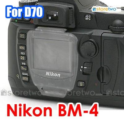 LCD Cover BM-4 - JJC LCD Cover for Nikon D70
