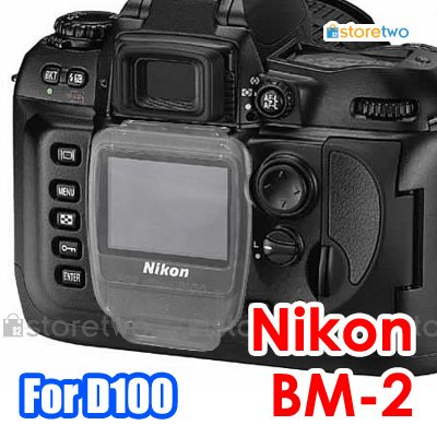 LCD Cover BM-2 - JJC LCD Cover for Nikon D100