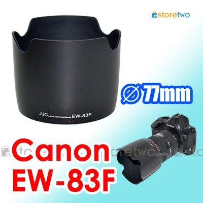 EW-83F - JJC Lens Hood for Canon EF 24-70mm f/2.8L USM