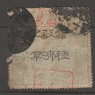 Asia Japan Revenue Fiscal Stamp T15 Faulty as seen- Very Rare