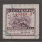 Asia China Revenue Fiscal post Stamp 10-11-20 pinhole