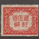 Asia Japan Revenue Fiscal post Stamp 10-11-20 as seen