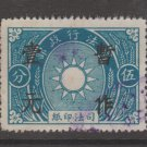 Asia China Revenue Fiscal post Stamp 10-15-20-9g