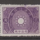 Asia China Revenue Fiscal post Stamp 10-15-20-9h