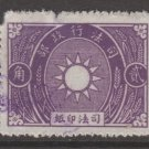 Asia China Revenue Fiscal post Stamp 10-15-20-9l