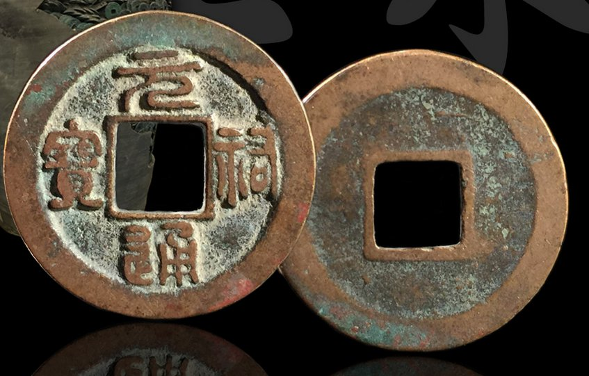 2 X China in 960 yuan dynasty copper - No.3