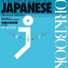 An Integrated Approach to Intermediate Japanese Workbook pdf version A
