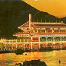 SEA PALACE - THE FLOATING RESTAURANT HONG KONG COLOR PICTURE POSTCARD #394 UNUSED