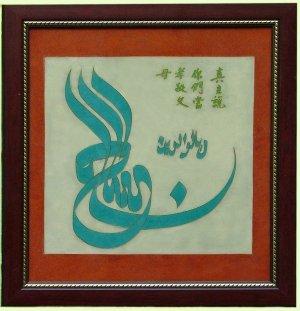 Islamic frame-AF6002