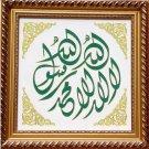 Islamic frame-AF6004