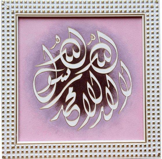 Islamic frame-AF6005