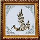 Islamic frame-AF6008