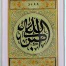 Islamic frame-AF6010