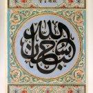 Islamic frame-AF6011