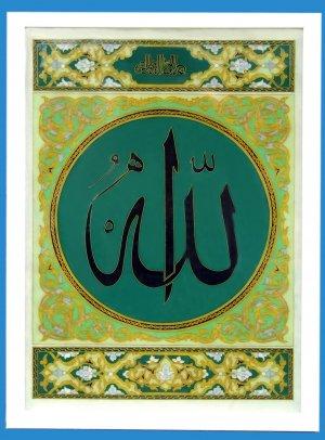 Islamic frame-AF6019