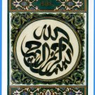 Islamic frame-AF6020